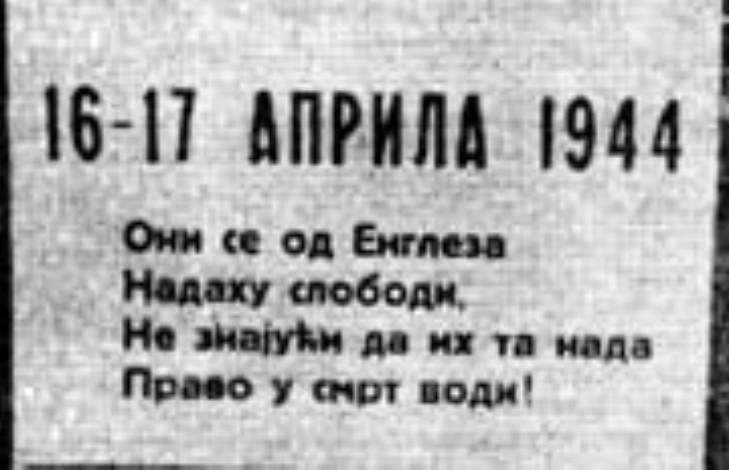 spomen 1944